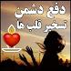 دعای تسخیر قلب ها و دفع دشمن by Dolphin Group