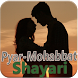 Pyar Mohabbat Shayari Hindi by Status Mall
