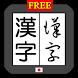 SousyoConverter byNSDev by Nihon System Developer Corp.