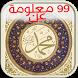 99 معلومة عن الرسول محمد (ص) by DremTom-FotoTube