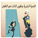 التنمية البشرية وتطوير الذات by وصفات رمضان - شهيوات رمضان