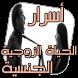 العلاقة الجنسية بين الزوجين by تطبيقات عربية ٢٠١٦