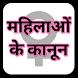 महिलाओं के अधिकार - Women Laws by JainDev