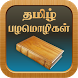 Tamil Proverbs தமிழ் பழமொழிகள் by Nithra Tamil Labs