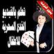 تعلم الخدع السحرية للاطفال بالفيديو by Alamir