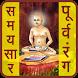 Samaysaar Poorvrang Adhikar by Keval Gyan Trust