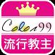 COLOR99 流行教主給妳專屬寵愛 超級商城 韓衣購物天堂