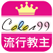 COLOR99 流行教主給妳專屬寵愛 超級商城 韓衣購物天堂 by COLOR99