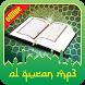 Al Quran Full Offline Mp3 by Ost Ramadhan