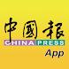 中國報 App by The China Press Berhad