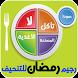 وصفات رجيم رمضان لانقاص الوزن by IslamAppsDev