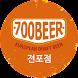 700비어 - 전포점 by BARO corp.