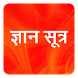 ज्ञान सूत्र - Knowledge by Parshwanath