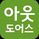 아웃도어스 - 스포츠/아웃도어 전문몰 by TRICYCLE CO., LTD.