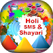 Holi SMS & Shayri 2018 by GORA Studio