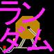 ビンゴ・くじ引き用簡易乱数サイコロ by CheapAlgo