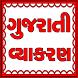 Gujarati Grammar by Jayu Jayu