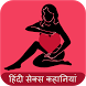 Hindi Sex Stories by DailyLifeApps