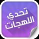 تحدي اللهجات برو by NajmaTeam Inc.