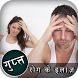 Gupt Rogo Ke Ilaj by Tharki Apps