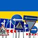 Дорожные знаки Украины by Iskander