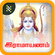 Ramayanam - Tamil Offline App - ராமாயணம் தமிழில் by Nithra Tamil Labs