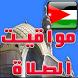 مواقيت الصلاة الأردن بدون نت by streaight