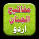 مفاتیح الجنان اردو by Webianos IT & Software Solutions