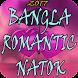 Bangla Romantic Natok by faith.apps.bd