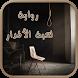 رواية لعبة الأقدار كاملة by Arabic Devapps