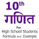 10th Math formula in Hindi by Codebug