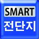 스마트 전단지 by SMART전단지
