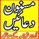 Masnoon Duain in Urdu / Arabic by madeinpak