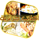 الطبخ الجزائري بدون نت by تطبيقات عربية ٢٠١٦