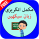 Learn English Free by rizApps