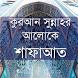 কুরআন সুন্নাহর আলোকে শাফাআত by Scorpion Apps Developer