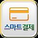 천년스마트결제 by 엠제이소프트