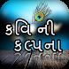 Kavi Ni Kalpana by Tharki Apps