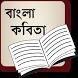 বাংলা কবিতা by App Racks