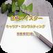合格マイスター! キャリア・コンサルティング技能検定2級  by camped.ex.2018