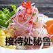传统秘鲁食谱. 容易做 by Orangelion