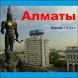 Алматы в фотографиях by ServisPortal