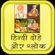हिंदी दोहे और श्लोक by Lord Apps