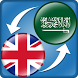 Arabic English Dictionary by Al Noor Apps - 3D & VR Islamic Apps