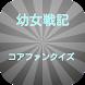 【2017年最新】アニメ 幼女戦記 クイズ by 葵アプリ