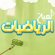 لعبة الرياضيات by arrawdah