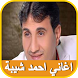 Ahmed Sheiba and Latifa songs by app music