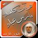فارس عباد قرآن كاملا بدون نت
