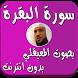 المعيقلي بدون نت سورة البقرة by ماهر المعقلي و الطبلاوي بدون انترنت