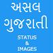 Asal Gujarati Status by FireTruck Enter10ment
